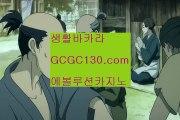 외국인전용카지노해외카지노✨현금라이브카지노✨라이브카지노✨마이다스정품카지노✨필리핀여행카지노✨카지노여행카지노✨gcgc130.com외국인전용카지노