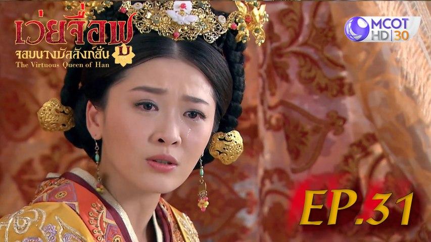 เว่ยจื่อฟู จอมนางบัลลังก์ฮั่น (The Virtuous Queen of Han)  ep.31