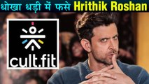 Hrithik Roshan ACCUSED Of Cheating And Fraud By Fitness Chain In Hyderabad