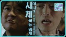 [드라마 모먼트/검법남녀 시즌2] 이거 시체 썩는 냄새 아냐? | 조현병 살해용의자