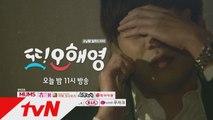 [예고]′같은 마음, 다른 공간′ 에릭-서현진 눈물! (오늘 밤 11시 tvN 본방송)