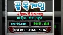 적토마게임 OROR10.COM 클로버게임추천인