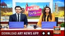 Bakhabar Savera with Shafaat Ali and Madiha Naqvi - 5th - July - 2019