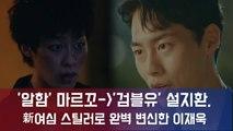 '알함' 마르꼬->'검블유' 설지환,  新여심 스틸러로 완벽 변신한 이재욱