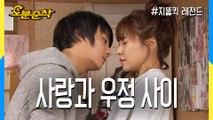 [오분순삭] 준혁&정음.. 그들은 찐사랑? 찐우정? ★불금특집 십분순삭★