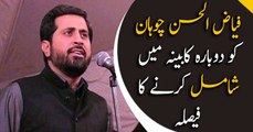 Fayaz Ul Hassan Chohan to rejoin provincial cabinet as Minister