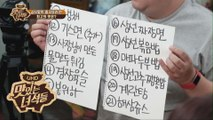 중국요리 20가지로 삼시몇끼 때우기 대성공 [맛있는 녀석들 Tasty Guys] 228회