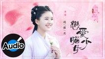 趙露思 - 戀愛腦少女(官方歌詞版)- 電視劇《天雷一部之春花秋月》片頭曲