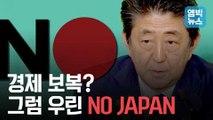 """[엠빅뉴스] """"가지 않습니다. 사지 않습니다."""" 한국 소비자가 '일본 불매 운동' 나선 이유"""