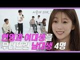 얼굴 안보고 대학생끼리 4대1 쏭개팅하는데 사상초유의 상황 발생 (feat.서울대의대) [쏭개팅 EP.08]