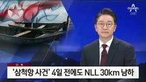 [단독]'북한 목선 삼척항 입항 사건' 4일 전에도…북한 어선 NLL 30km 남하