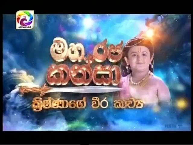 Maharja Kansa (320) -05-07-2019 Thumbnail