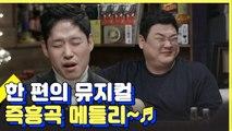 인생술집 녹화장을 뮤지컬 무대로 만든 유준상 즉흥곡 메들리 | #깜찍한혼종_인생술집 | #Diggle