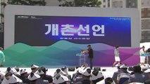 광주 세계수영선수권대회 선수촌 문 열어 / YTN