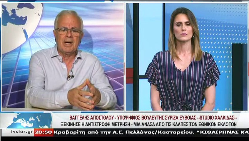 Ο υποψήφιος βουλευτής ΣΥΡΙΖΑ ΕΥΒΟΙΑΣ, Β. ΑΠΟΣΤΟΛΟΥ, στο STAR Κεντρικής Ελλάδας