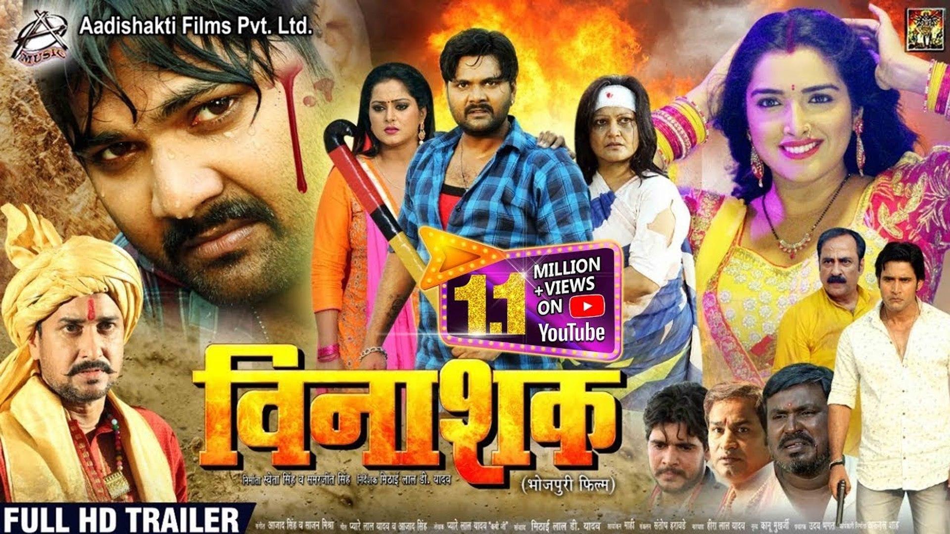विनाशक - Vinashak - Official Trailer - Samar Singh , Anjana Singh , Amarpali Dubey - Bhojpuri Movies