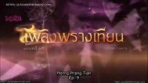 Eng Sub Plerng Prang Tian Ep9A