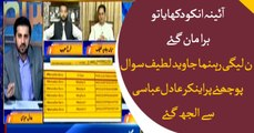 N League leader Javed Latif gets in trouble with ARY Anchor Adil Abbasi