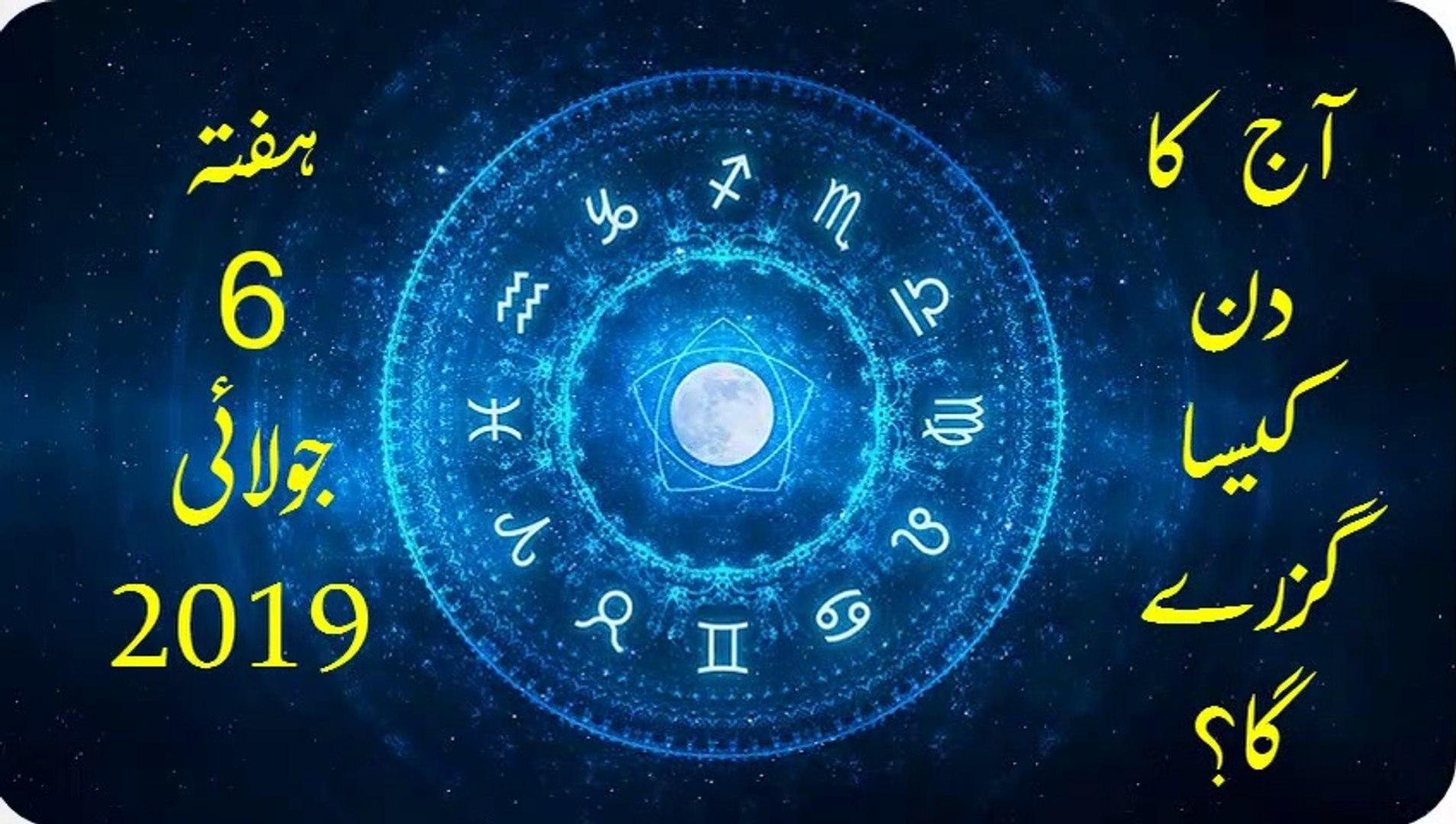 Aries Horoscope Tomorrow In Urdu Anti Feixista