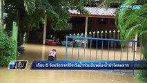 """ฝนยังถล่มใต้ """"สุราษฎร์ฯ – เพชรบุรี"""" น้ำท่วมแล้ว - เข้มข่าวค่ำ"""