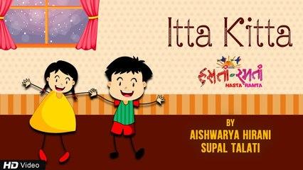 ઇટ્ટા કિટ્ટા | Aishwarya Hirani, Supal Talati | Gujarati Balgeet | Mehul Surti | Children Song