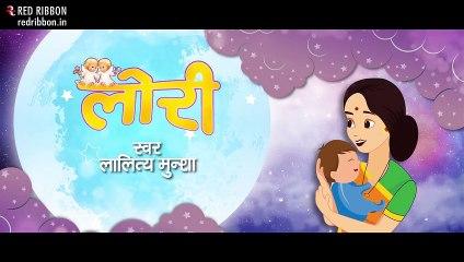 Neendariya Ho | Hindi Lori (Lullaby) Song | Animated song | Lalitya Munshaw | Red Ribbon Kids