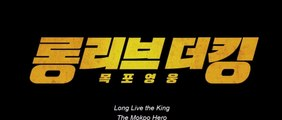 LONG LIVE THE KING (2019) Trailer VOST-ENG - KOREAN