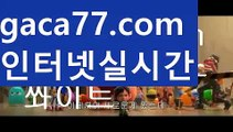 【실시간바카라】✅gaca77.com✅(•᷄⌓•᷅)실시간바카라 온라인카지노٩๏̯͡๏۶ 바카라사이트٩๏̯͡๏۶ 카지노사이트gaca77.com】실시간바카라사이트- ( Θ【 gaca77.com 】Θ) -바카라사이트 코리아카지노 온라인바카라 온라인카지노 마이다스카지노 바카라추천 모바일카지노 【실시간바카라】✅gaca77.com✅(•᷄⌓•᷅)실시간바카라 온라인카지노٩๏̯͡๏۶ 바카라사이트٩๏̯͡๏۶ 카지노사이트gaca77.com】