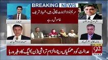 Arif Nizami Response On Maryam's Press Conference