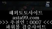 ✅Sbobet✅  ㉫   온라인토토 -((  asta99.com  [ 코드>>0007 ] ))- 온라인토토   ㉫  ✅Sbobet✅