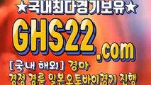 경정사이트 •́ GHS22.COM •́ 경정사이트주소