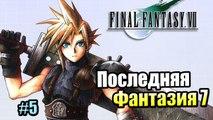 Final Fantasy 7 #5 — Главный Штаб ШинРа {PC} VII прохождение часть 5
