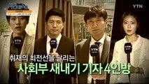 [7월 7일 시민데스크] YTN 이야기 - 신입사원 '사회부 기자' / YTN