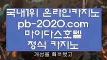 실시간카지노♡♡♡갤럭시모바일바카라√pb-222.com√√아이폰모바일카지노√√√갤럭시모바일카지노√√√카지노검증사이트√√√바카라검증사이트√√√정식라이센스바카라√√√♡♡♡실시간카지노