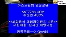 배트맨 스포츠토토░안전사설놀이터[ast7788.com] 추천인[abc5]░배트맨 스포츠토토