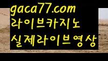 【실시간】【33카지노사이트】해외바카라사이트- ( Θ【 gaca77.com 】Θ) -바카라사이트 온라인슬롯사이트 온라인바카라 온라인카지노 마이다스카지노 바카라추천 모바일카지노 【실시간】【33카지노사이트】