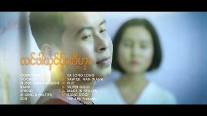 လင္ဖါယွံင္ပု္ဏီ့ဟွာ - SAW EH ,NAN DIANA:Silver Gold(Official MV)