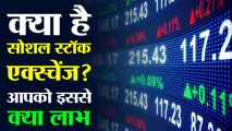 Social stock exchange is coming to India. Know what it means and how it impacts you