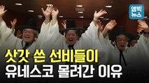 [엠빅뉴스] '유네스코 세계유산' 먼저 된 '한국 서원', '중국 서원'과 뭐가 다르길래..