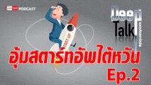 Deep Talk Ep.2 อุ้มสตาร์ทอัพไต้หวัน เมื่อรัฐบาลคือพี่เลี้ยงธุรกิจ