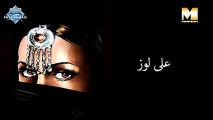 Ala Louz (Audio) | علي لوز