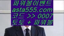 ✅로우하이✅  ㅡ_ㅡ   파워볼사이트  ]] www.hasjinju.com  [[  파워볼사이트 | 해외토토   ㅡ_ㅡ  ✅로우하이✅