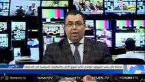 محافظ مأرب يشيد بالموقف الوطني الثابت لفروع الأحزاب والتنظيمات السياسية في المحافظة