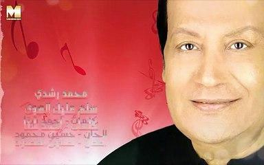 Mohammed Roshdy - Saalem Alik el Hawa _ محمد رشدي -  سلم عليك الهوى