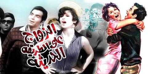 alzawaj a'ala altariqat alhaditha Movie - فيلم الزواج على الطريقة الحديثة