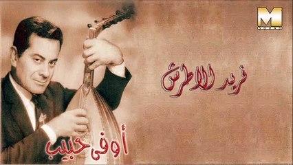 Farid El Atrash - Awfa Habib (Audio) | فريد الأطرش -  اوفى حبيب