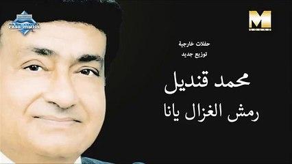 Mohamed Kandel - Remsh El Ghazal Yana (Audio) | محمد قنديل - رمش الغزال يانا
