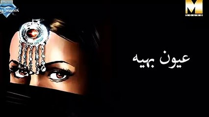 Oyoun Baheya (Audio) | عيون بهية