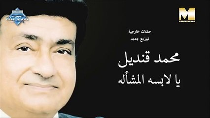 Mohamed Kandel - Ya Labsa El Masha Allah (Audio) | محمد قنديل - يا لابسة الماشا الله