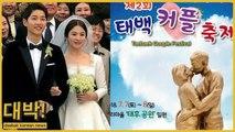 Song Joong Ki and Song Hye Kyo's divorce brings an unexpected victim?